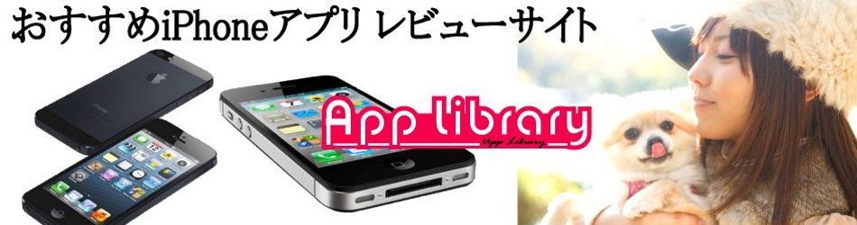 AppLibrary