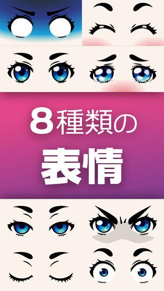 アニメノメ / アニメの目で感情...