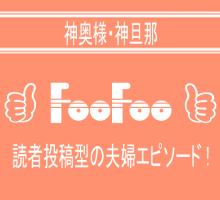 FooFoo